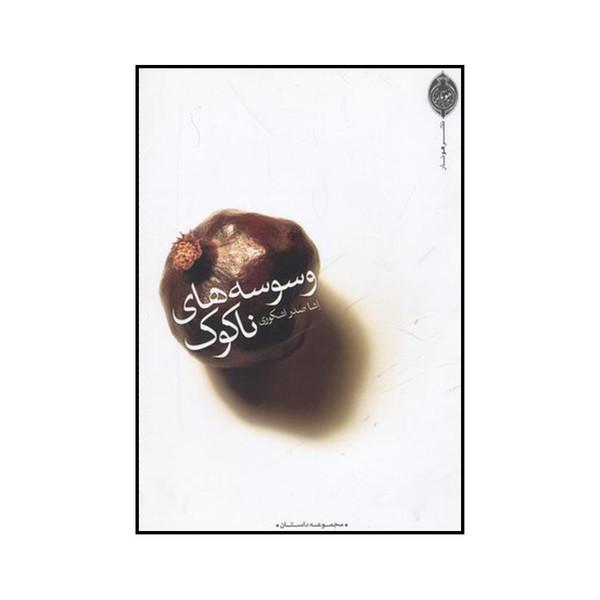 کتاب وسوسههای ناکوک اثر اشا صدر اشکوری نشر هونار