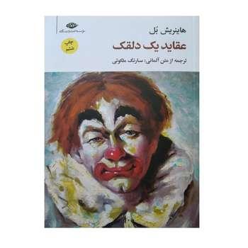 کتاب عقاید یک دلقک اثر هاینریش بل نشر نگاه