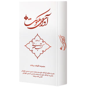 کتاب صوتی آوای ملکوت 2 اثر سید محمد حسین حسینی طهرانی