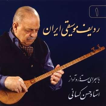 آلبوم موسیقی ردیف موسیقی ایران اثر استاد حسن کسائی