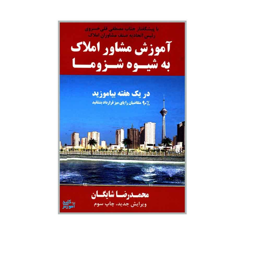کتاب آموزش مشاور املاک به شیوه شزوما اثر محمدرضا شایگان انتشارات کلید آموزش