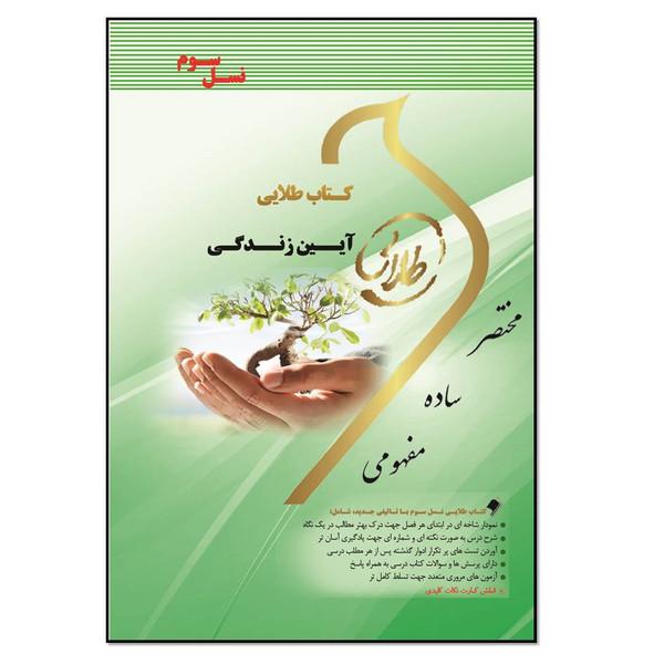 کتاب آیین زندگی اثر عادله ابراهیمی فخاری انتشارات طلایی پویندگان دانشگاه