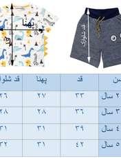 ست تی شرت و شلوارک پسرانه طرح دایناسور کد 2041 -  - 7