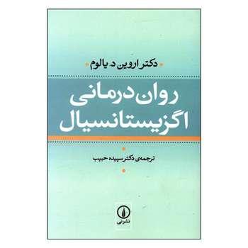 کتاب روان درمانی اگزیستانسیال اثر دکتر اروین د. یالوم نشر نی