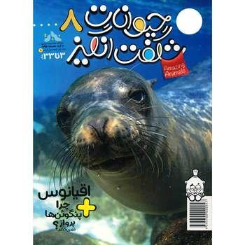 مجله حیوانات شگفت انگیز - شماره 8