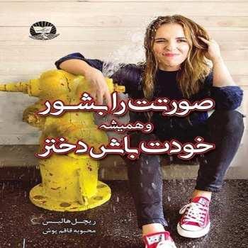 کتاب صورتت را بشور و همیشه خودت باش دختر اثر ریچل هالیس انتشارات زرین کلک