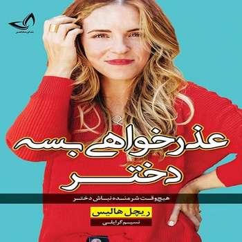 کتاب عذرخواهی بسه دختر اثر ریچل هالیس انتشارات ندای معاصر