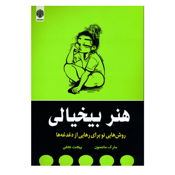 کتاب هنر بیخیالی اثر مارک مانسون انتشارات ارمغان گیلار