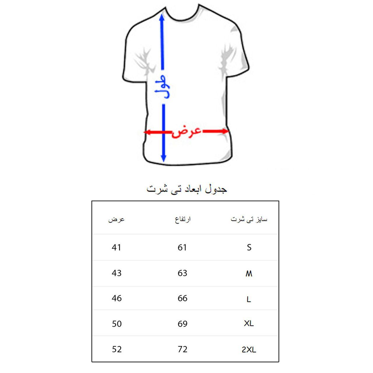 تی شرت مردانه به رسم طرح پاریس کد 3376 -  - 3