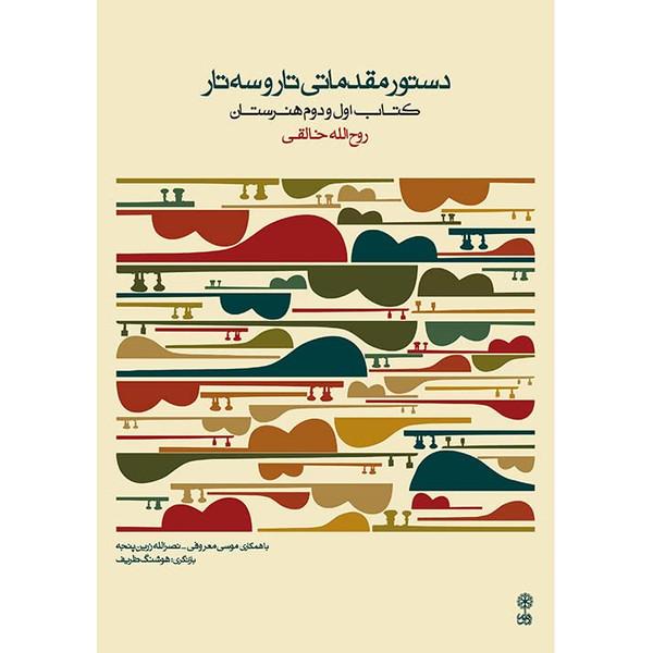 کتاب دستور مقدماتی تارو سه تار اثر روح الله خالقی نشر ماهور