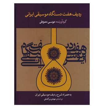 کتاب ردیف هفت دستگاه موسیقی ایرانی اثر موسی معروفی نشر ماهور