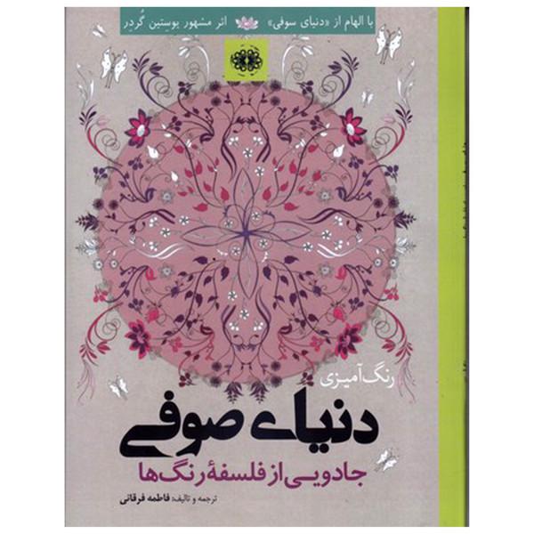 کتاب رنگ آمیزی دنیای صوفی بزرگسال اثر فاطمه فرقانی انتشارات آرادمان