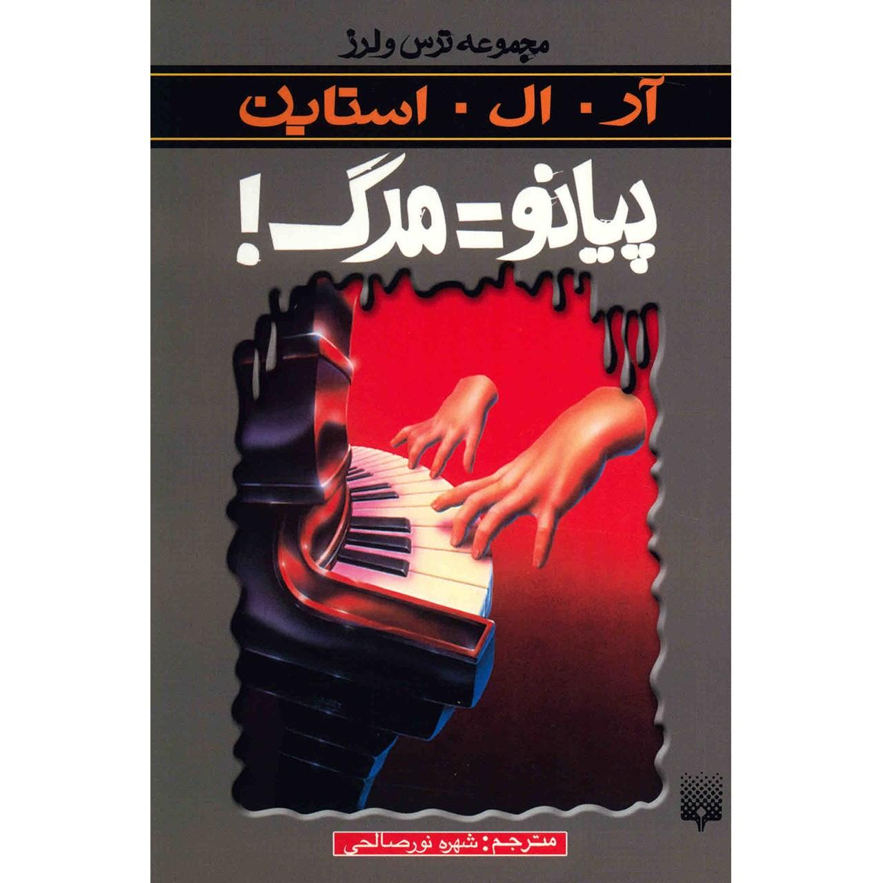 خرید                      کتاب پیانو - مرگ اثر آر. ال. استاین