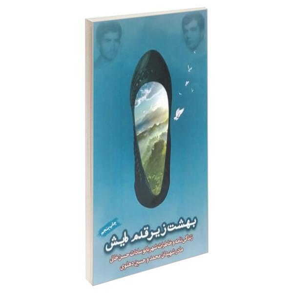 کتاب بهشت زیر قدم هایش اثر جمعی از نویسندگان انتشارات شهید ابراهیم هادی