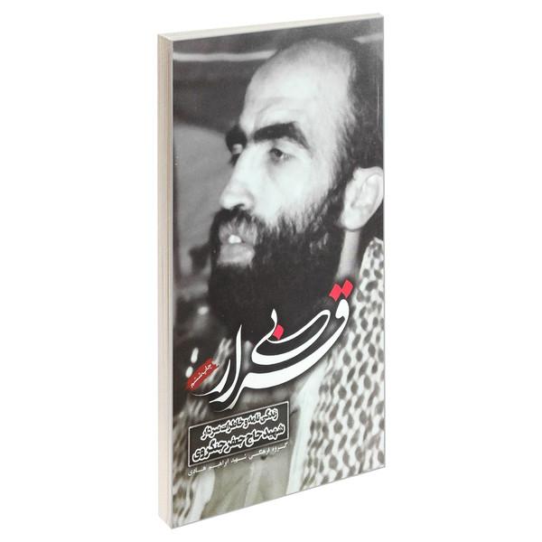 کتاب بی قرار اثر جمعی از نویسندگان انتشارات شهید ابراهیم هادی