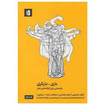 کتاب بازی - بازیگری اثر لوک دیکسون نشر بیدگل