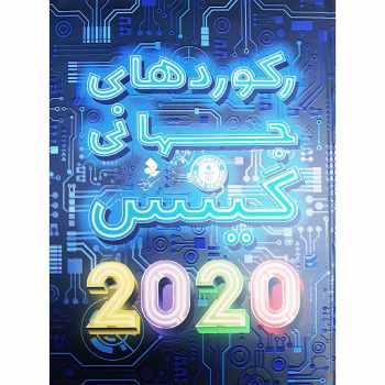 کتاب رکورد های جهانی گینس 2020 اثر مریم اصغرپور و حوا میرمحمدیان انتشارات کمال اندیشه