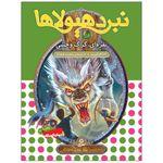 کتاب نبرد هيولاها 52 نقرهای، گرگ وحشی اثر آدام بلید انتشارات قدیانی