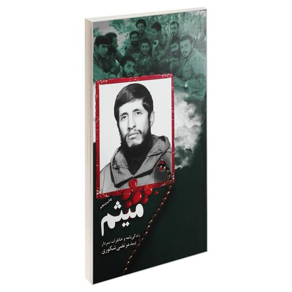 کتاب میثم اثر جمعی از نویسندگان انتشارات شهید ابراهیم هادی
