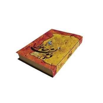 جعبه هدیه جعبه های رنگی رنگی توپک طرح دیوان حافظ