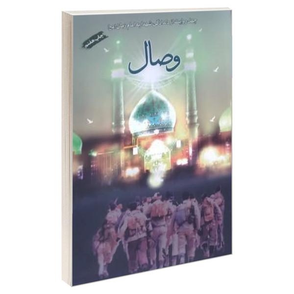 کتاب وصال اثر جمعی از نویسندگان انتشارات شهید ابراهیم هادی