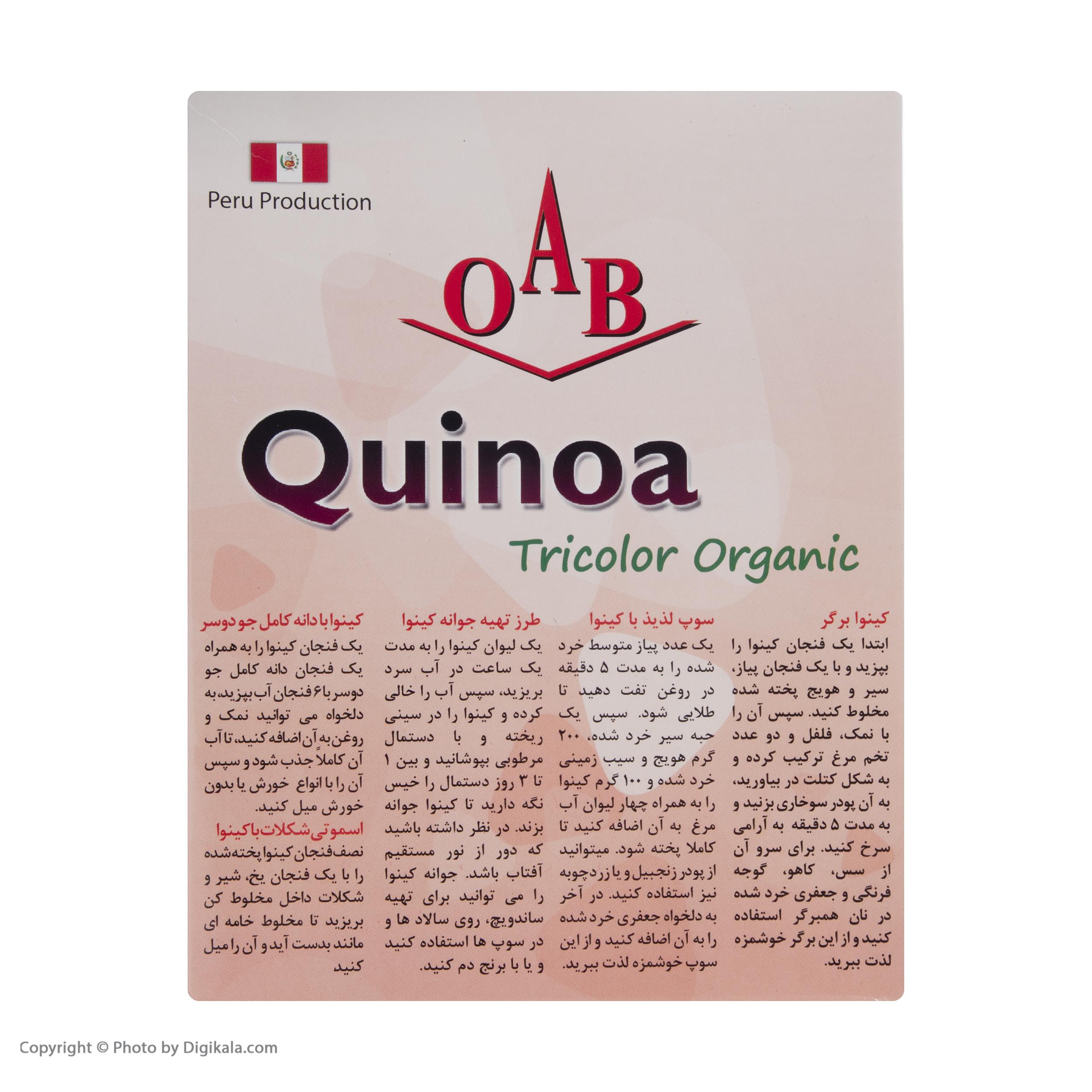 کینوا سه رنگ ارگانیک اُ آ ب - 250 گرم  main 1 1