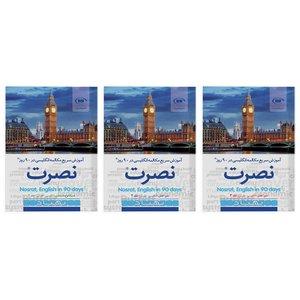 کتاب آموزش سریع مکالمه زبان انگلیسی در 90 روز نصرت اثر موسسه بین المللی نصرت نشر نصرت 3 جلدی