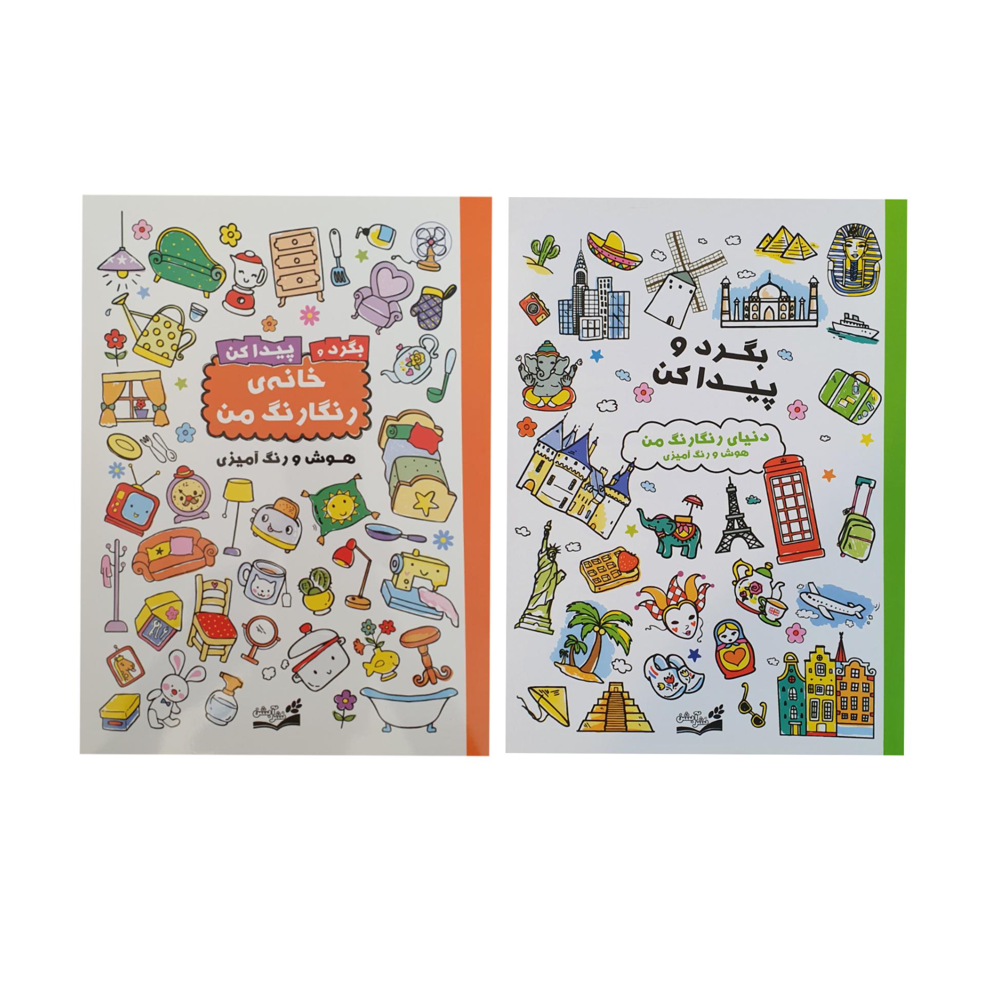 خرید                      کتاب بگرد و پیدا کن هوش و رنگ آمیزی اثر اندیشه مهرابی نشر آبشن دو جلدی