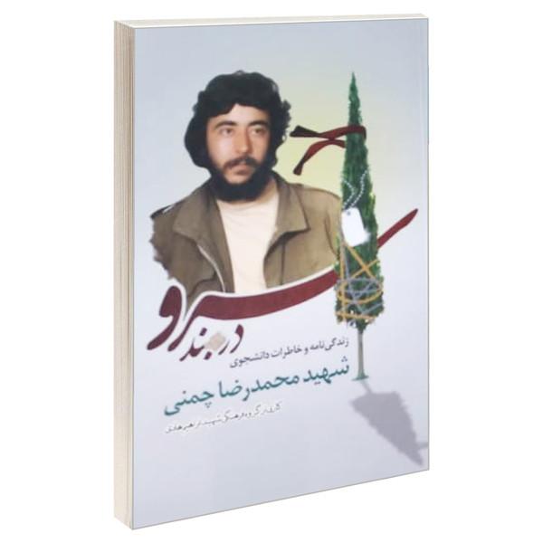 کتاب سرو در بند اثر جمعی از نویسندگان انتشارات شهید ابراهیم هادی