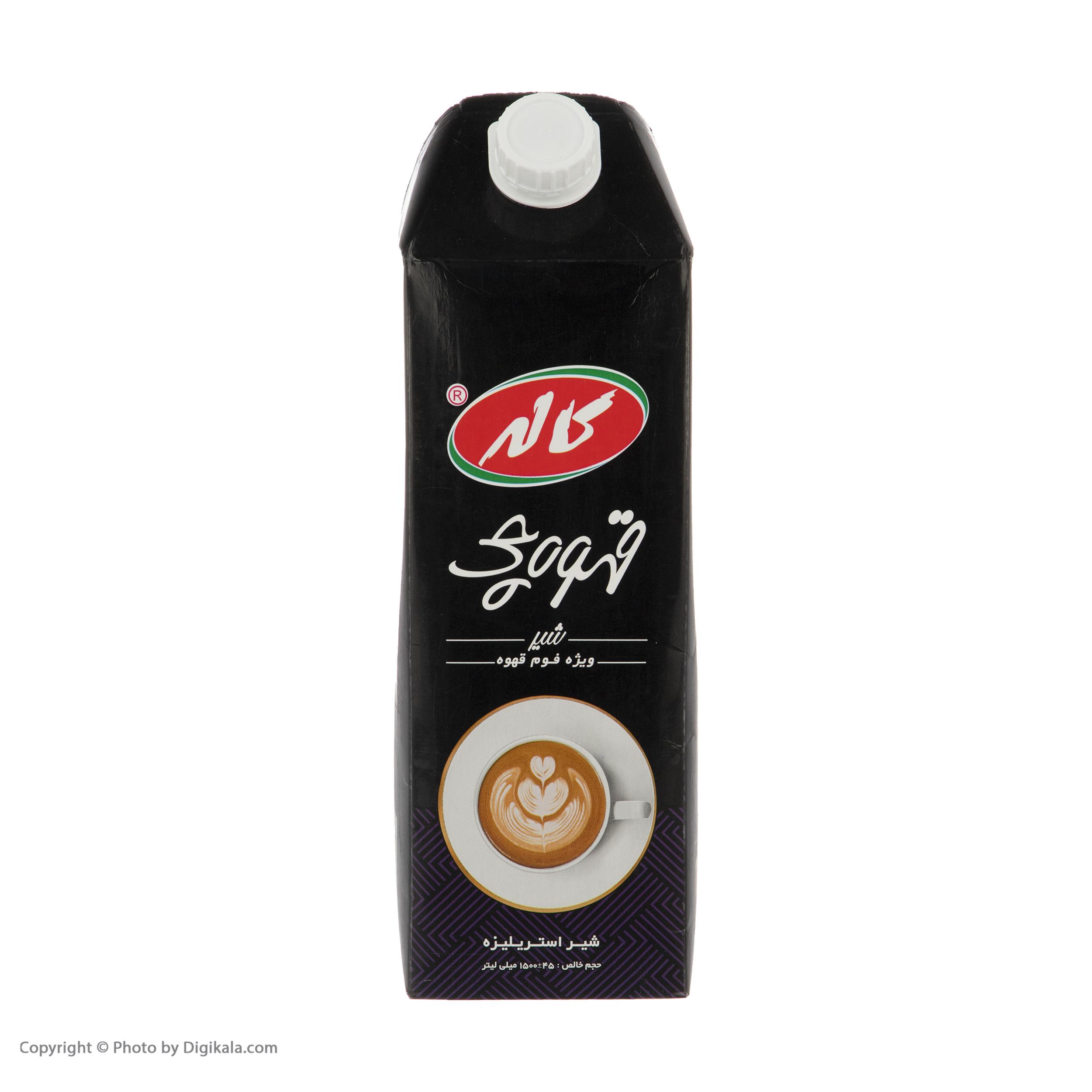 شیر باریستا کاله - 1.5 لیتر