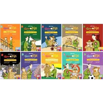 کتاب پروندههای کارآگاه سیتو اثر آنتونیو ایتوربه انتشارات هوپا جلد 1 تا 10