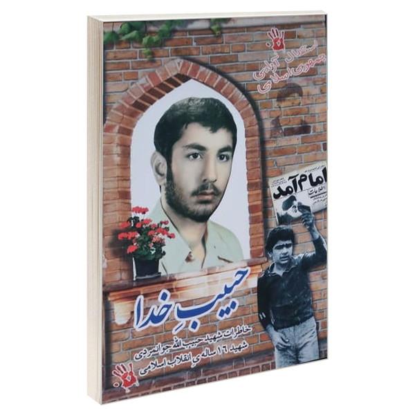 کتاب حبیب خدا اثر جمعی از نویسندگان انتشارات شهید ابراهیم هادی