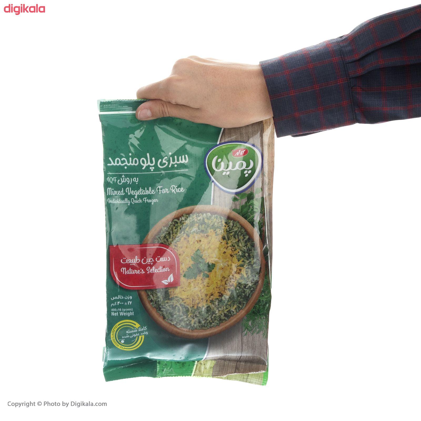 سبزی پلو منجمد پمینا مقدار 400 گرم main 1 2