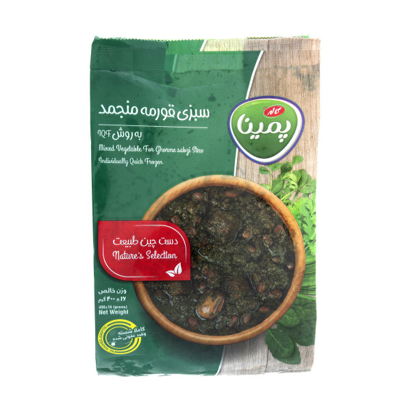 سبزی قورمه منجمد پمینا مقدار 400 گرم