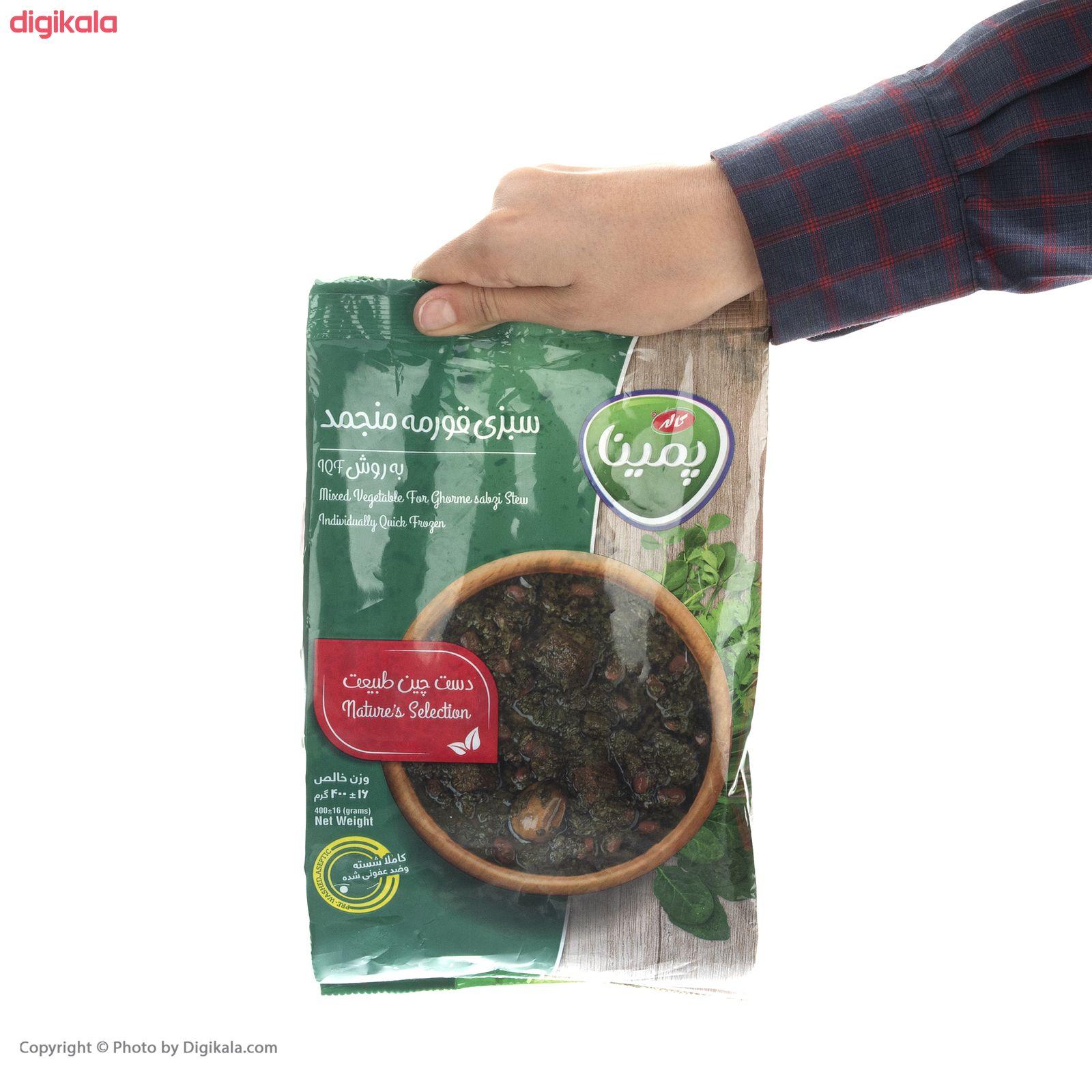 سبزی قورمه منجمد پمینا مقدار 400 گرم main 1 1