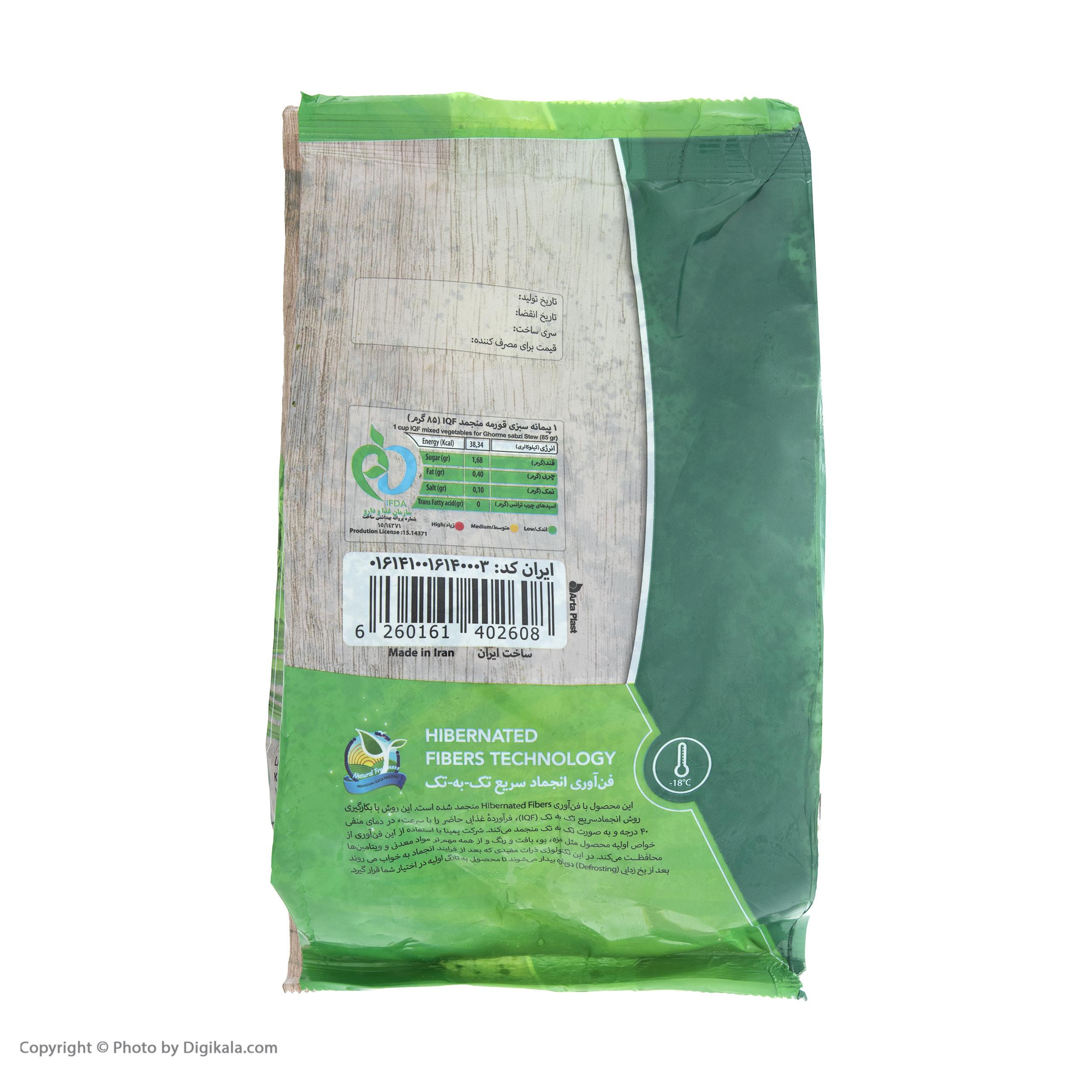 سبزی قورمه منجمد پمینا مقدار 400 گرم main 1 2