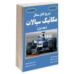 کتاب تشریح کامل مسائل مکانیک سیالات اثر جمعی از نویسندگان انتشارات دانشگاهی کیان جلد 1