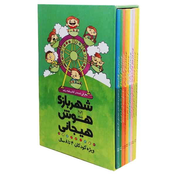 کتاب شهربازی هوش هیجانی اثر جمعی از نویسندگان نشر يارمانا 9 جلدی
