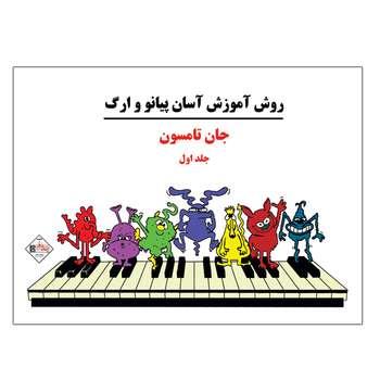 کتاب روش آموزش آسان پیانو و ارگ اثر جان تامسون انتشارات پنج خط جلد 1