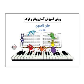 کتاب روش آموزش آسان پیانو و ارگ اثر جان تامسون انتشارات پنج خطجلد 2