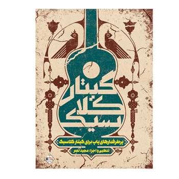 کتاب پر طرفدارهای پاپ برای گیتار کلاسیک اثر مجید نصر انتشارات پنج خط