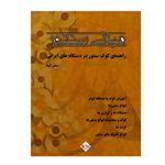 کتاب مبانی سنتور راهنمای کوک سنتور در دستگاه های مختلف ایرانی اثر صادق آشنا انتشارات پنج خط