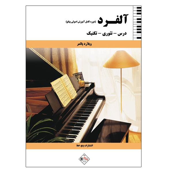 خرید                      کتاب آلفرد دوره کامل آموزش اصولی پیانو درس تئوری تکنیک اثر ویلارد پالمر انتشارات پنج خط