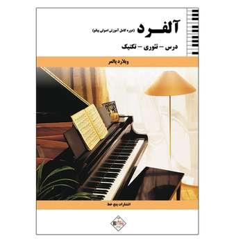 کتاب آلفرد دوره کامل آموزش اصولی پیانو درس تئوری تکنیک اثر ویلارد پالمر انتشارات پنج خط