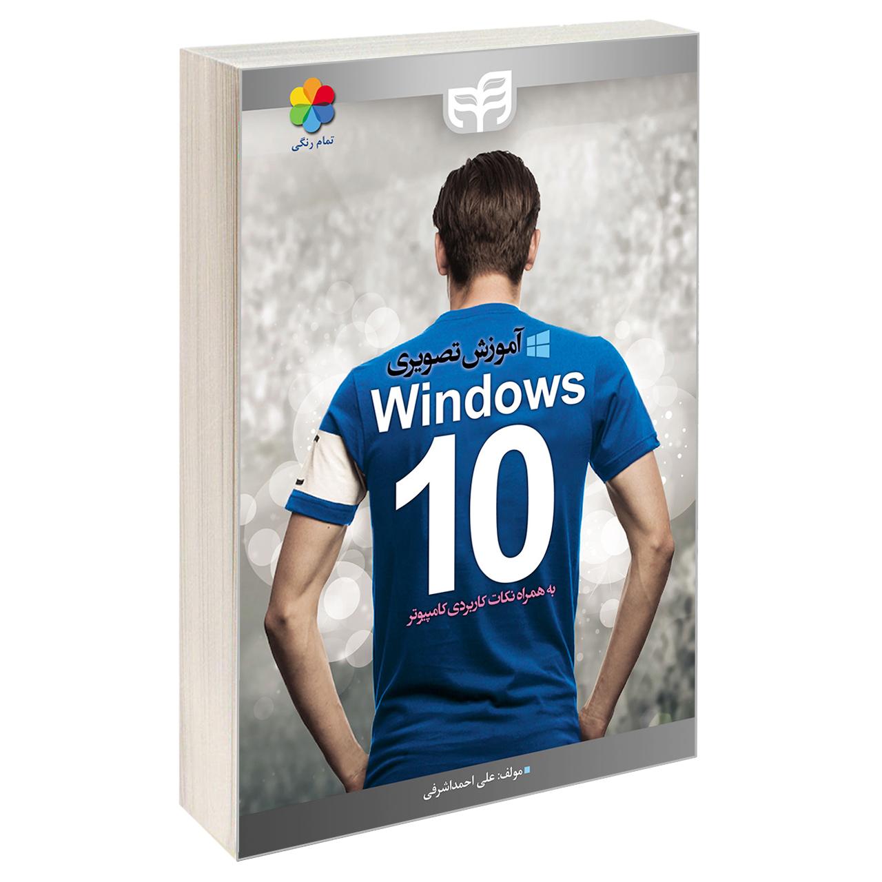 خرید                      کتاب آموزش تصویری Windows 10 به همراه نکات کاربردی کامپیوتر اثر علی احمد اشرفی انتشارات دانشگاهی کیان