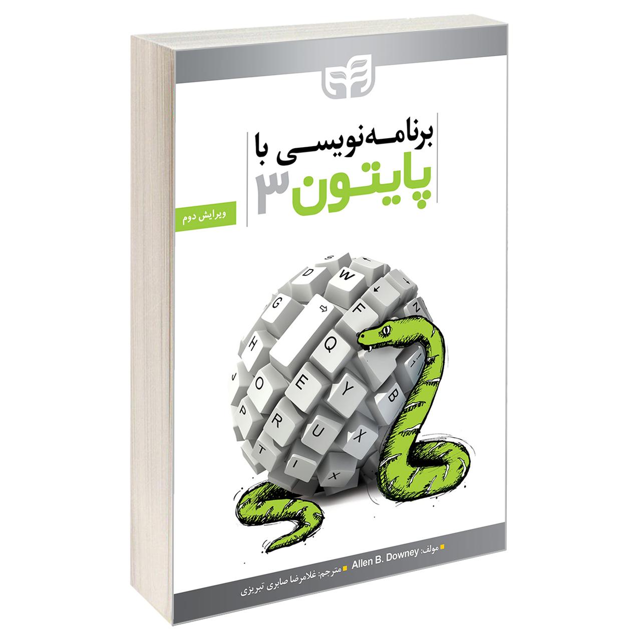 خرید                      کتاب برنامه نویسی با پایتون 3 اثر آلن ب داونی انتشارات دانشگاهی کیان