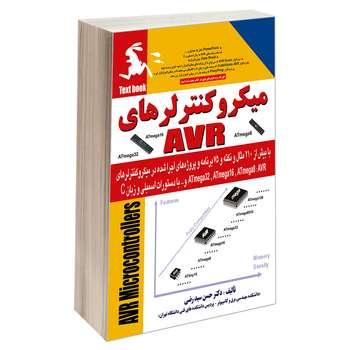 کتاب میکروکنترلرهای AVR اثر دکتر حسن سید رضی انتشارات دانشگاهی کیان