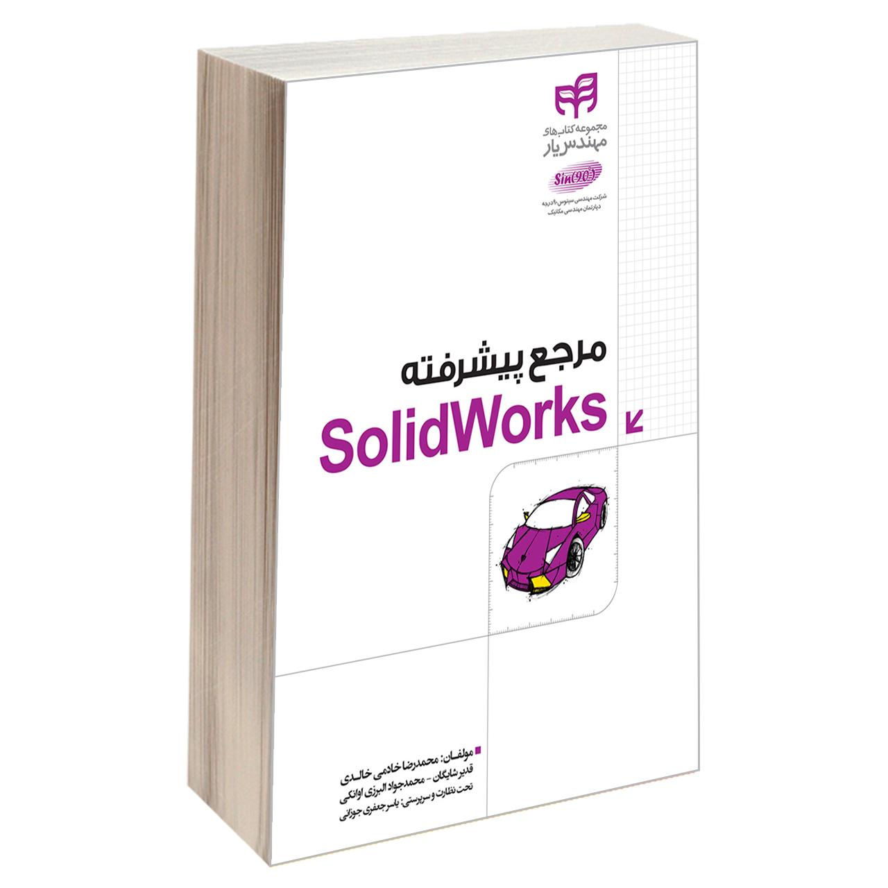 خرید                      کتاب مرجع پیشرفته SolidWorks اثر جمعی از نویسندگان انتشارات دانشگاهی کیان