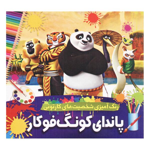 کتاب رنگ آمیزی شخصیت های کارتونی پاندای کونگ فوکار اثر محمدجواد واعظی انتشارات یار ماندگار