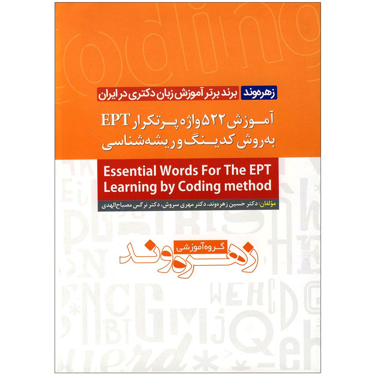 خرید                      کتاب آموزش 522 واژه پرتکرار Ept به روش کدبندی و ریشه شناسی اثر جمعی از نویسندگان انتشارات سروش برتر